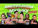 Американцы Слушают Русскую Музыку 58 MiyaGi СКРУДЖИ НАZИМА KIZARU ГНОЙНЫЙ LIL MORTY