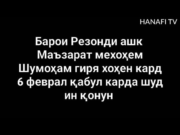 ДАР ТОЧИКИСТОН КОНУНИ НАВ 6 ФЕВРАЛ 2019