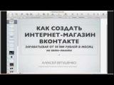 Как создать интернет магазин во ВКонтакте Пошаговая система