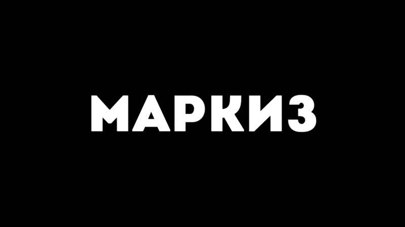 Маркиз - 2 Сезон 1 Выпуск (03.11.2017)