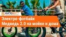 ОБЗОР ЭЛЕКТРО-ФЭТБАЙКА ОТ МАГАЗИНА 5 КИЛОВАТТ. Часть 2.
