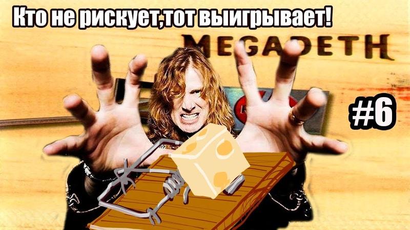МЕЛОМАНия-MEGADETH-часть 6.Кто не рискует,тот выигрывает!(Cryptic WritingsRisk)биография