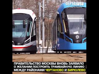 Чертаново и бирюлево свяжет трамвай?