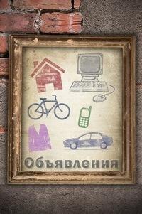Доска объявлений горно алтайска уборщица неполный рабочий день иркутск свежие вакансии