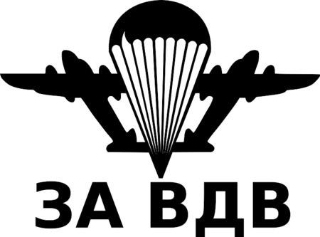 За ВДВ !!! | ВКонтакте