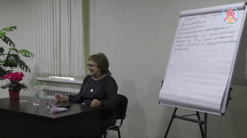 09.12.2018. Токарева Н.П. Влияние семинаров на здоровье.