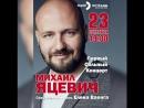 Михаил ЯЦЕВИЧ - БАНЯ