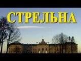 Дворцы и парки пригородов Санкт-Петербурга. Фильм 3. Стр...