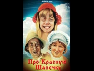 """Фильм """"Про Красную Шапочку"""" - смотреть легально и бесплатно онлайн на MEGOGO.NET"""