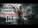 Assassins Creed 4 Black Flag Прохождение Часть 13