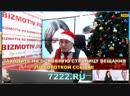 Гала-фест и большая новогодняя распродажа BIZMOTIV продолжается, присоединяйся!