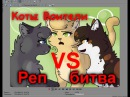 Коты Воители - ВЕЛИКАЯ РЭП БИТВА 10 - Пепелица Песчаная Буря Пестролистая.