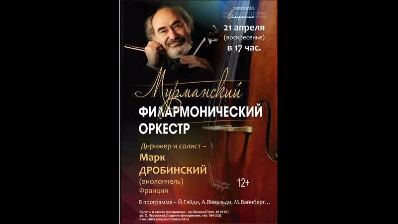 Марк Дробинский виолончель Франция.