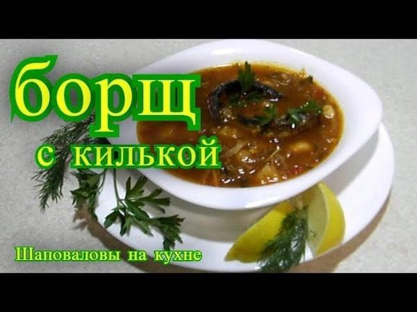 Борщ с килькой Шаповаловы на кухне
