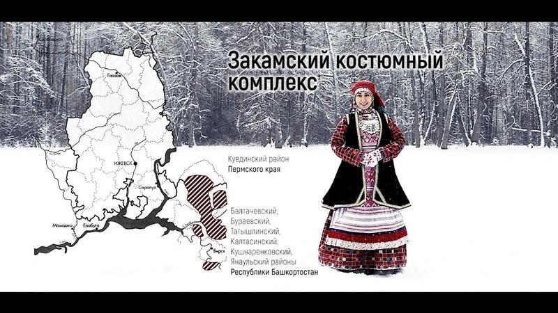 Закамский костюмный комплекс удмуртов
