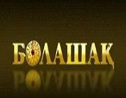 Қазақша Фильм: Болашақ телехикаясы (тұсаукесер)
