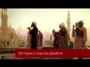 История о короле Джабля - Надир Абу Халид - Quran_low.mp4