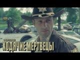 Walking Dead The Movie - Трейлер первой части фильма!