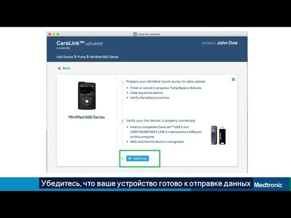 Как использовать программу CareLink Personal