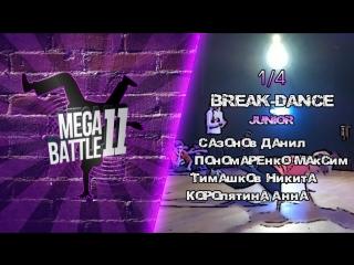 8) BreakDance 1/4 junior | Сазонов, Пономаренко, Тимашков, Королятина