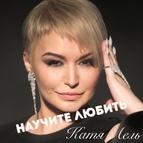 Катя Лель альбом Научите любить
