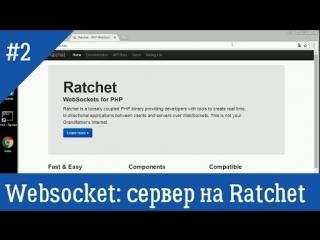 #2 websocket_ создание сервера на ratchet