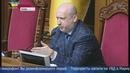 Турчинов пригрозил коммунистам Первый 13 05 2014
