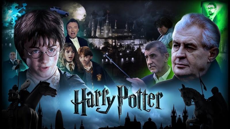 Гарри Поттер против Милоша Земана