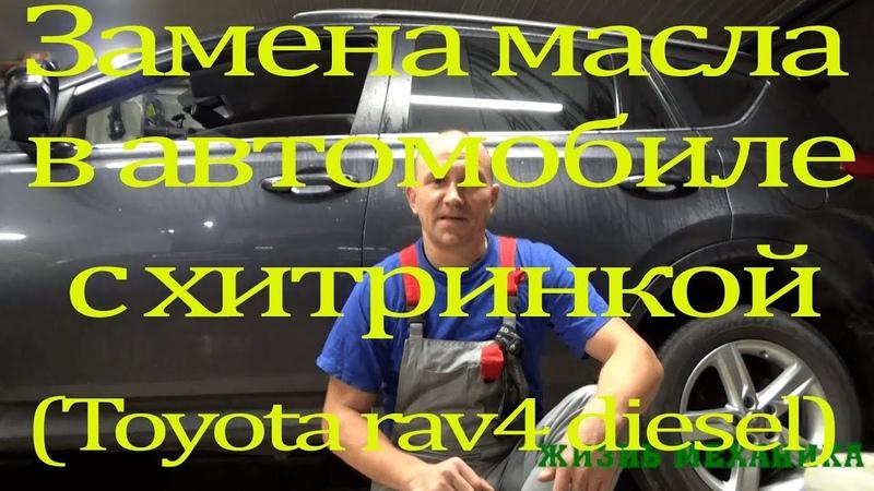 ТО toyota rav4 diesel