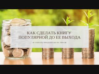 Как собрать деньги на издание книги