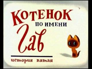 Котенок по имени Гав (все серии мультфильма)