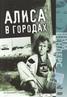 Алиса в городах — КиноПоиск