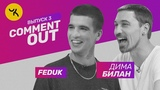 Comment Out #3 FEDUK х Дима Билан (Rap-Info.Com)