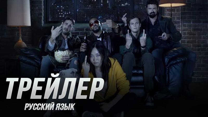 Пацаны (1 сезон) — Русский Трейлер (2019) Flarrow Films