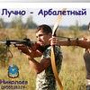 Лучно - Арбалетный тир в Николаеве
