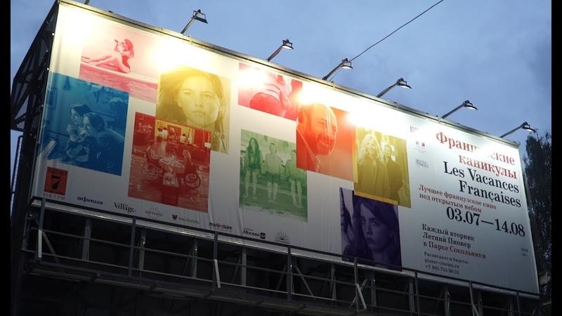 Еврокино: Репортаж с открытия фестиваля Французские каникулы