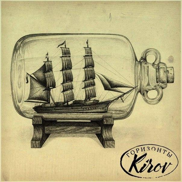 Новый сингл KIROV - Горизонты
