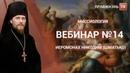 Миссионерство в Сибирии. Миссиология с о. Никодимом (Шматько). Вебинар №14.