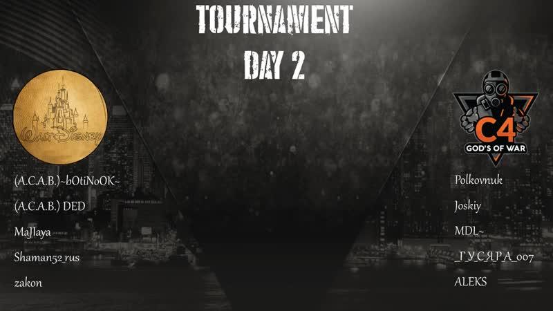 Punisher Турнир 5х5 | День 2 | Gods Of War vs WaltDisney.tm_