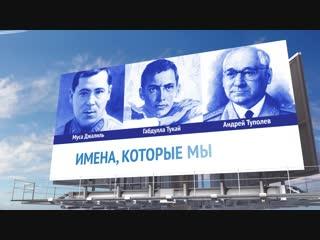 Выбираем победителя конкурса Великие имена России для международного аэропорта Казань
