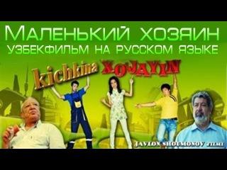 Маленький хозяин (узбекский фильм на русском языке)