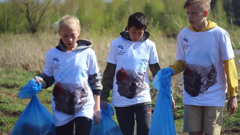 Акция Чистый берег - Волонтёры Победы
