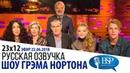 ШЕР КРИСТИН БАРАНСКИ РУПЕРТ ЭВЕРЕТТ НАТАЛИ ДОРМЕР s23e12 ШОУ ГРЭМА НОРТОНА
