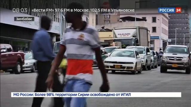 Новости на Россия 24 • Новый президент Зимбабве готовится к присяге