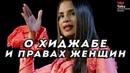 ЧТО ГОВОРИТ КОРАН О ХИДЖАБЕ МУСУЛЬМАНКИ НА САМОМ ДЕЛЕ - Самина Али - TED на русском