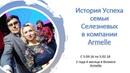 ИСТОРИЯ УСПЕХА семьи Селезневых в компании Armelle Армэль с 5.09.16-5.02.19 г