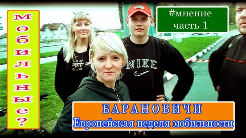 Вело прогулка 15.09.18 Мнение жителей про мобильность Барановичи