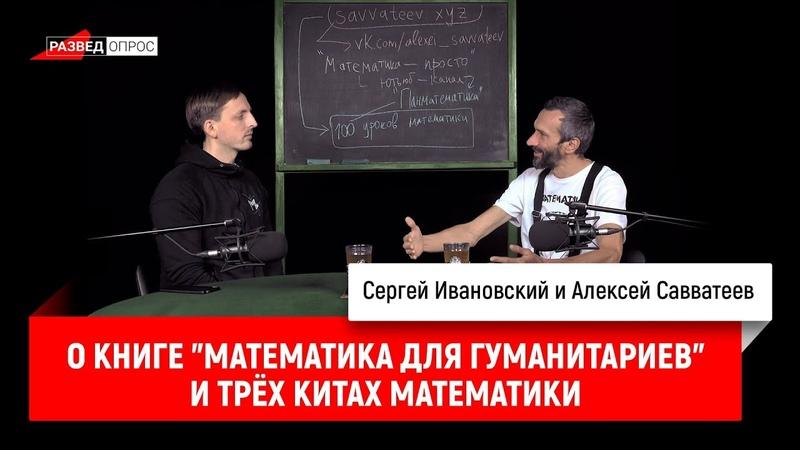 Алексей Савватеев о книге Математика для гуманитариев и трёх китах математики