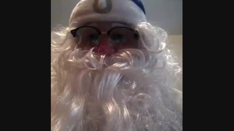Привет от Дедушки Мороза