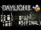 Прохождение Daylight (часть 5 ФИНАЛ)